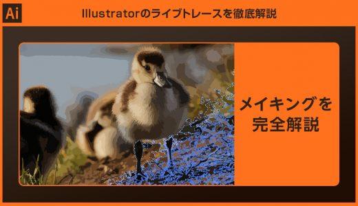 【Illustrator】ライブトレースの使い方を徹底解説【サンプルあり】