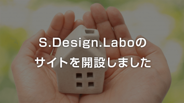 S.Design.Laboのサイトを開設しました