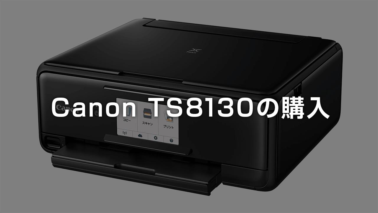 プリンターを「CANON PIXUS TS8130」に買い換えました