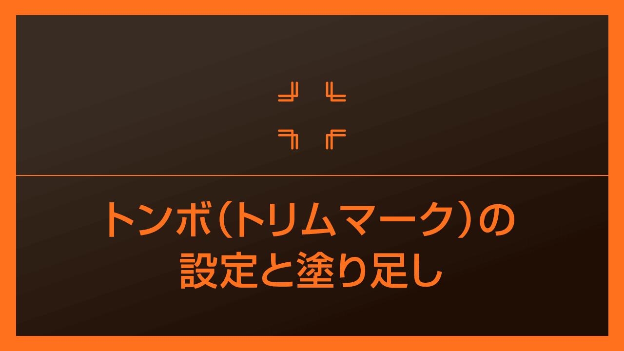【Illustrator】トンボ(トリムマーク)の設定と塗り足しを詳しく解説