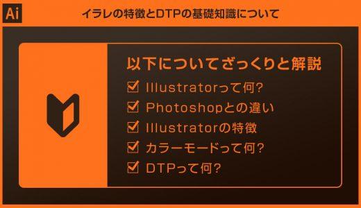 【Illustrator】イラレの特徴とDTPの基礎知識について解説