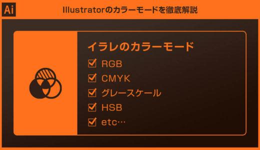 【Illustrator】イラレの全カラーモードの使い方と特徴を解説
