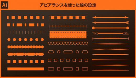 【Illustrator】イラレのアピアランスを使った線の設定・線のデザインを詳しく解説