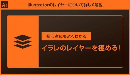 【Illustrator】イラレのレイヤーについて徹底解説【ビギナー向け】