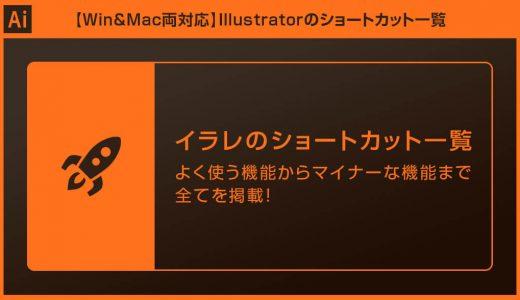 【Illustrator】イラレのショートカット一覧【Win&Mac両対応】
