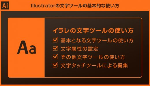 【Illustrator】イラレの文字ツールの基本的な使い方を詳しく解説