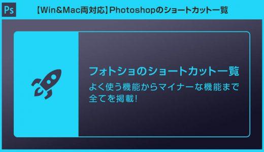 【Photoshop】フォトショのショートカット総まとめ