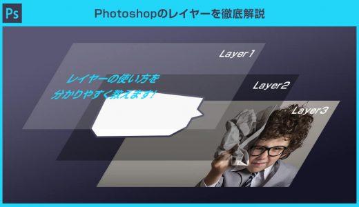 【Photoshop】レイヤーの使い方と機能を全て解説
