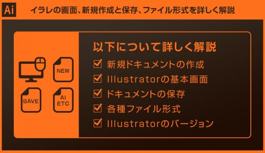 【Illustrator】イラレの新規作成と保存、各種ファイル形式を詳しく解説