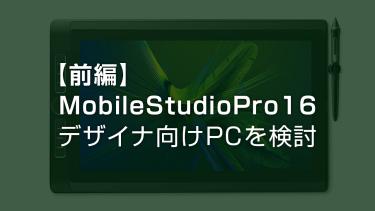 【前編】MobileStudioPro16:デザイナ向けPCを検討