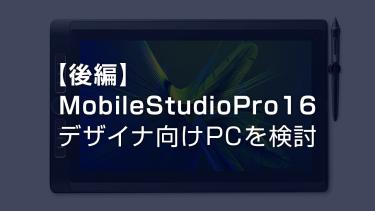 【後編】MobileStudioPro16:デザイナ向けPCを検討