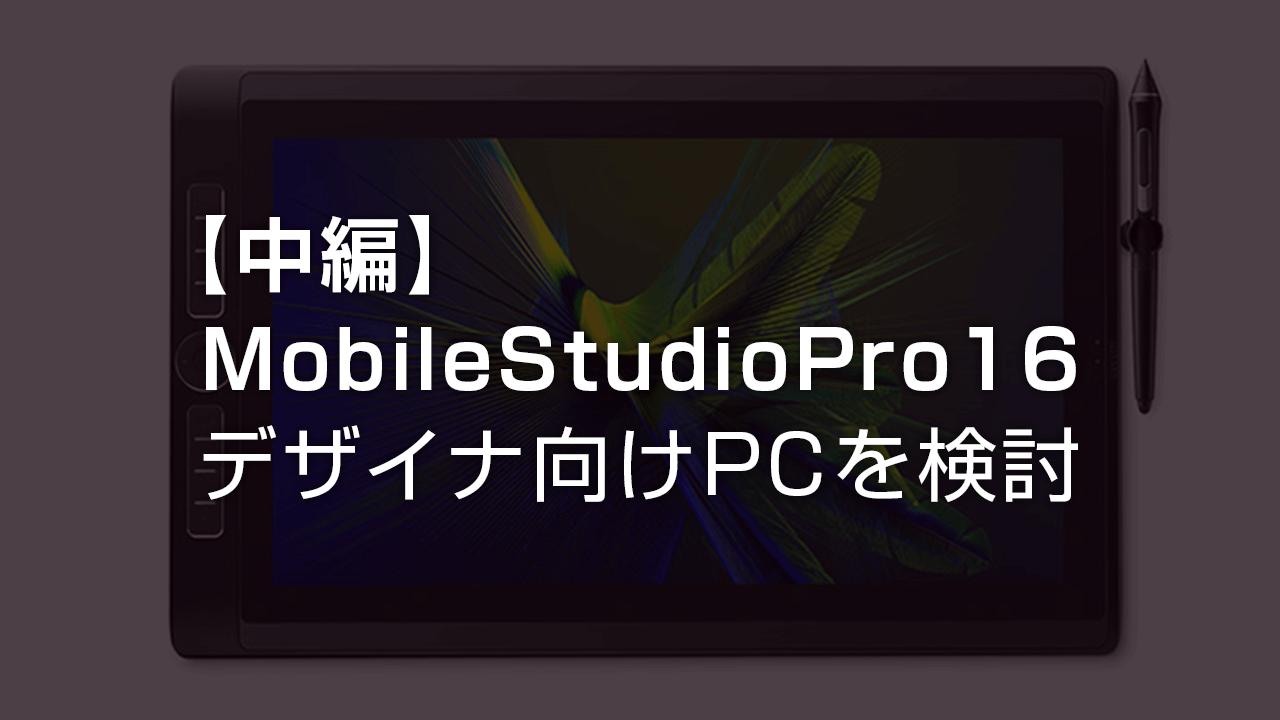 【中編】MobileStudioPro16:到着から開封、初期設定まで