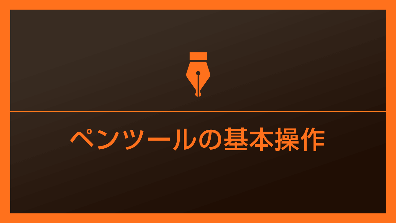 【Illustrator】ペンツールの基本操作とパスの編集について詳しく解説