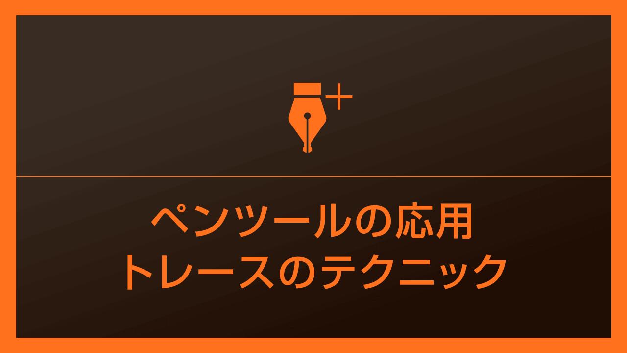 【Illustrator】ペンツールを使ったトレースのテクニック②