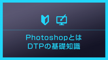 【ゼロから始めるPhotoshop #00】Photoshopとは・DTPの基礎知識