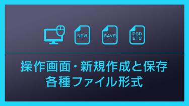 【ゼロから始めるPhotoshop #01】操作画面、新規作成と保存、各種ファイル形式