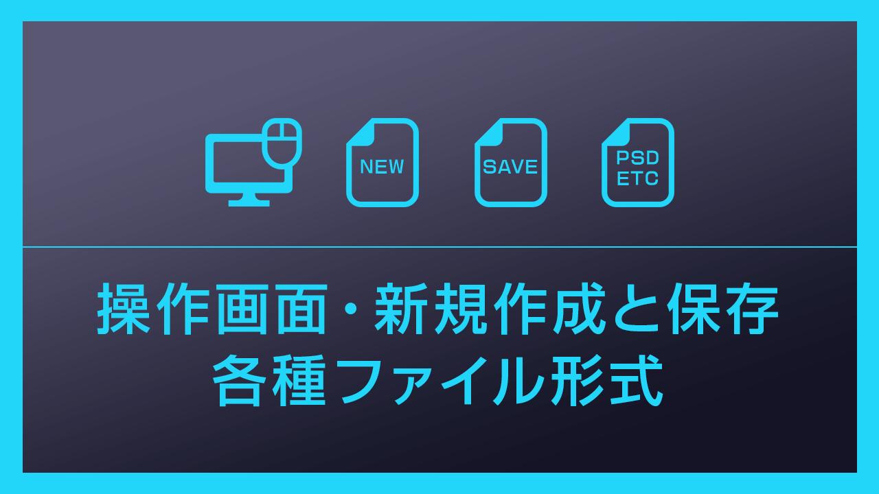 【Photoshop】フォトショの操作画面、新規作成と保存、各種ファイル形式について詳しく解説