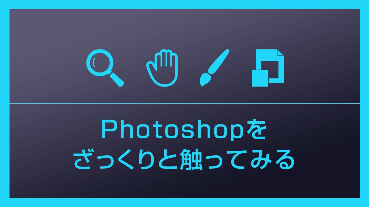 【Photoshop】フォトショをざっくり触ってみよう