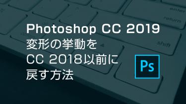 PhotoshopCC2019における「変形」の挙動を2018以前に戻す方法