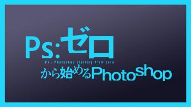 ゼロから始めるPhotoshop