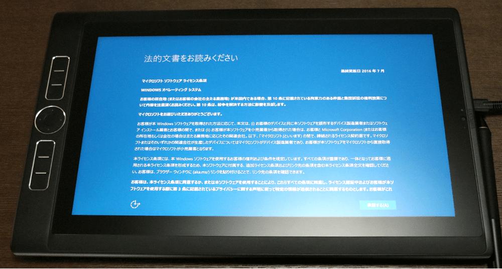 この画像には alt 属性が指定されておらず、ファイル名は tabletpc_18.png です