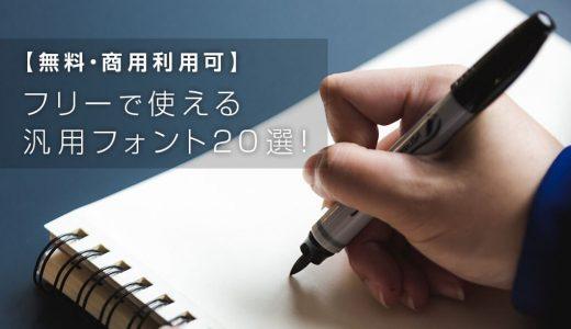 【無料・商用利用可】フリーで使える汎用フォント20選!【2020年度版フリーフォント】