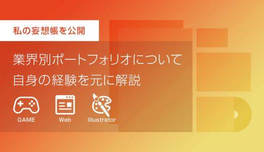 【就活生向け】業界別ポートフォリオの作例 ゲーム業界・WEB業界・イラストレーター