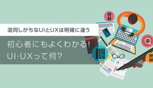 初心者にもよくわかる!UI・UXとは?違いは?具体例を交えて解説!