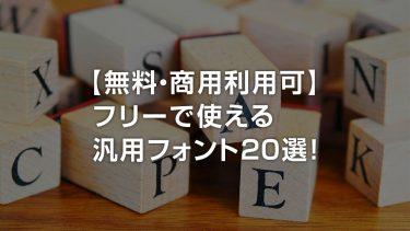 【無料・商用利用可】フリーで使える汎用フォント20選!