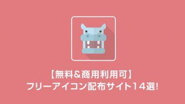 【無料&商用利用可】フリーアイコン配布サイト14選!