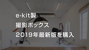 e-kit製 撮影ボックス 2019年最新版を購入したのでレビューをしてみた