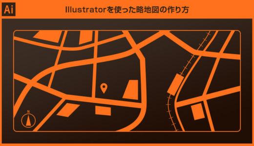 【Illustrator】イラレで作る略地図について詳しく解説
