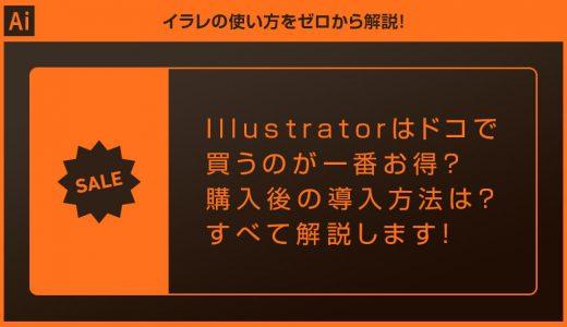 【Illutrator】イラストレーターを最安値で購入する方法と導入手順を詳しく解説