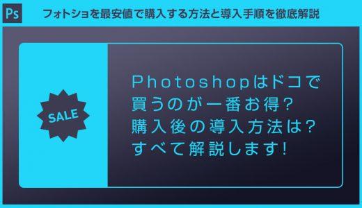 【Photoshop】フォトショを最安値で購入する方法と導入手順を徹底解説