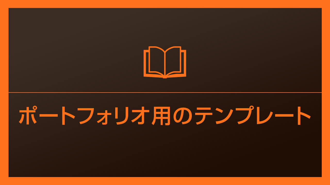 【Illustrator】イラレのポートフォリオ用テンプレートとレイアウトサンプル