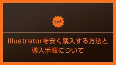 Illutratorを最安値で購入する方法と導入手順について