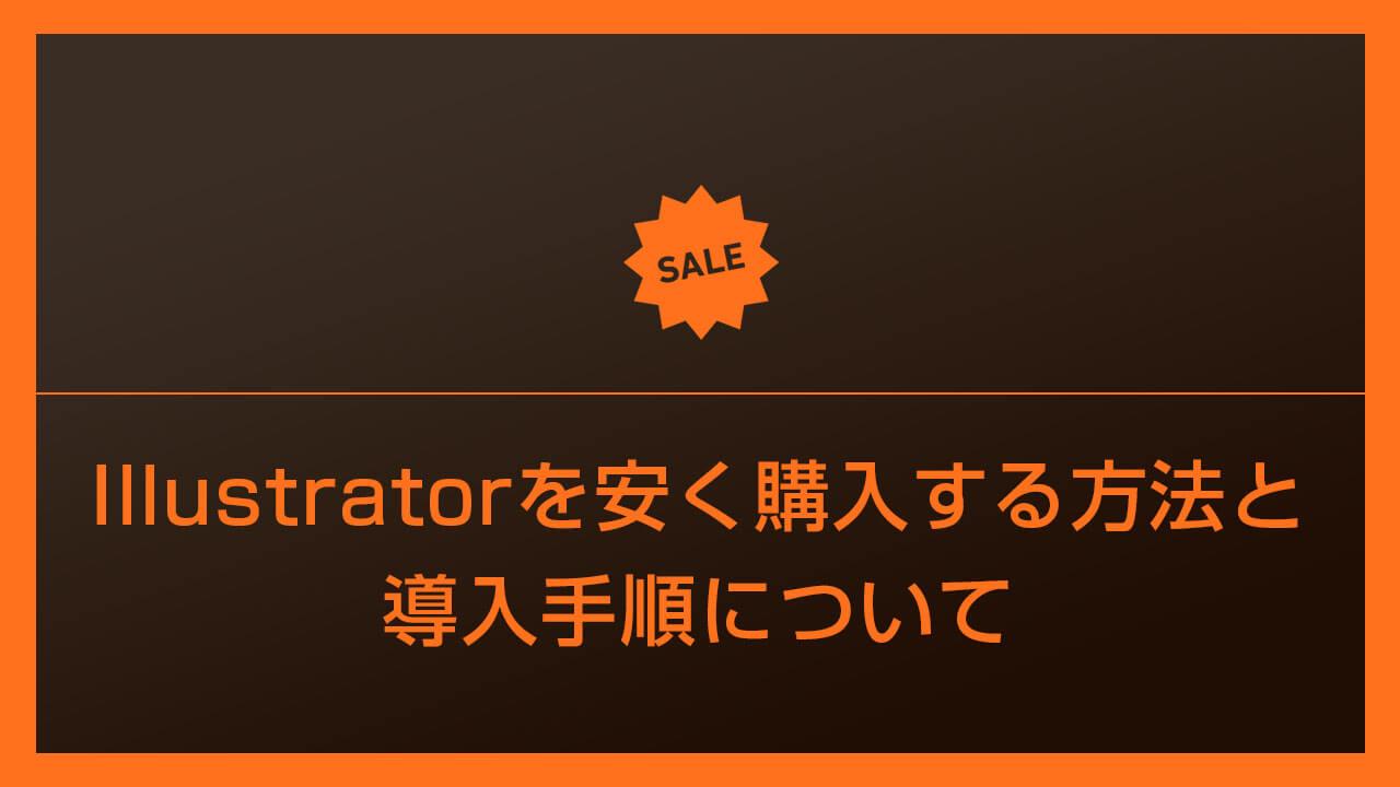【Illutrator】イラレを最安値で購入する方法と導入手順を詳しく解説