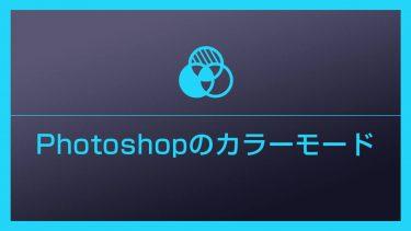 【ゼロから始めるPhotoshop #04】各種カラーモードについて