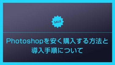 Photoshopを安く購入する方法と導入手順について