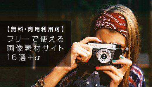 【無料・商用可】フリーで使える写真&画像素材サイト16選+α 2020年版