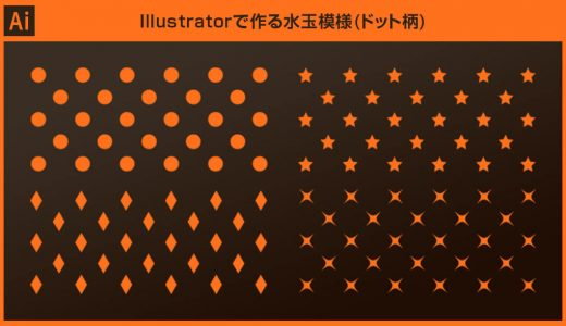【Illustrator】イラレで水玉模様(ドット柄)を変形を使って作成 数値入力で精密なパターン柄を作る方法