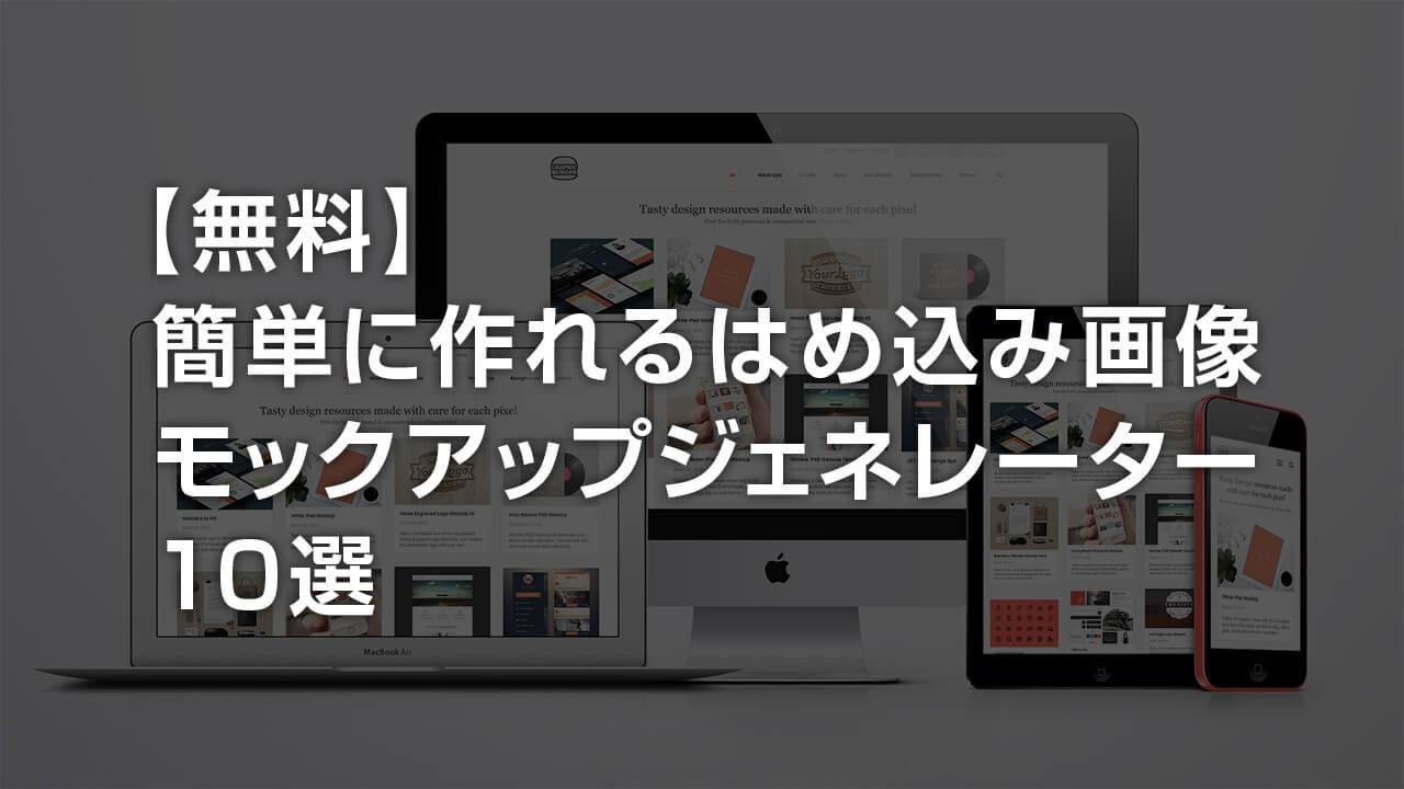 【無料・簡単】はめ込み画像モックアップジェネレーター10選