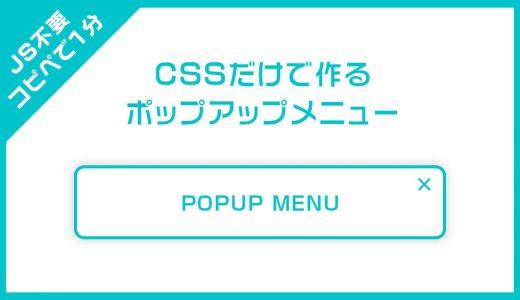 【JS不要、コピペで1分】CSSだけで作るポップアップメニュー