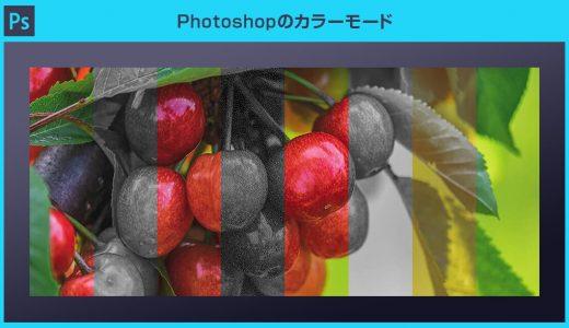 【Photoshop】フォトショのカラーモードについて詳しく解説