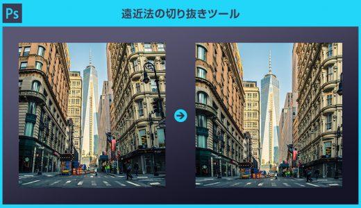 【Photoshop・遠近法の切り抜きツール】フォトショで斜めから撮った写真を正面に補正する方法と応用