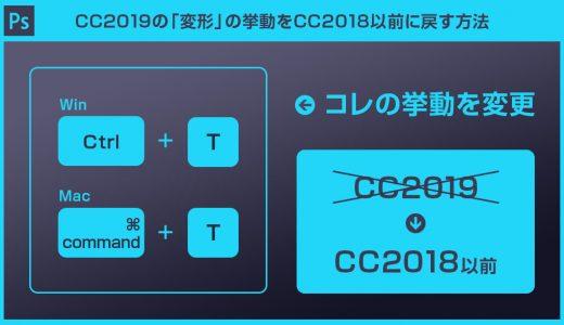 PhotoshopCC2019,CC2020における「変形」の挙動を2018以前に戻す方法