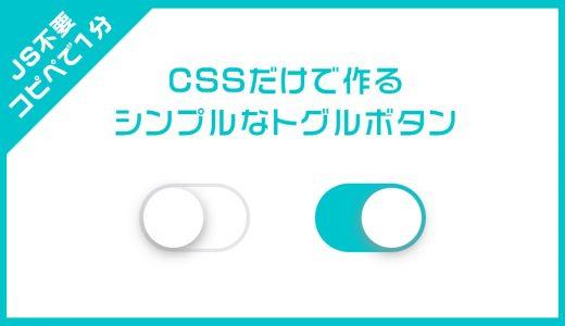 【JS不要、コピペで1分!】CSSだけで作るトグルボタン
