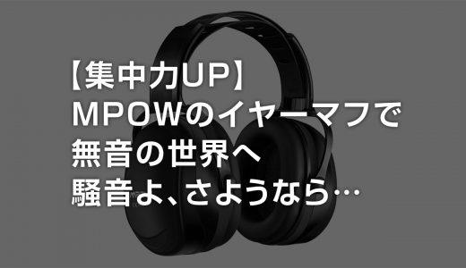 【集中力UP】MPOWのイヤーマフで無音の世界へ 騒音よ、さようなら…