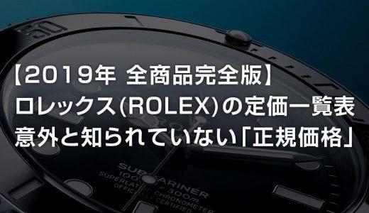 【2020年度版】ロレックス(ROLEX)の定価一覧表 意外と知られていない「正規価格」