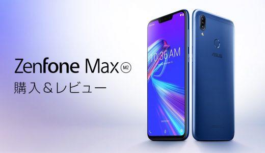 【Android端末】ASUS Zenfon Max M2(ZB633KL)を買ったのでレビューをしてみる